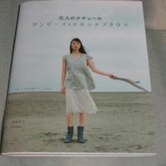 """Thumbnail of """"ワンピース・スモックブラウス : 大人のクチュール"""""""
