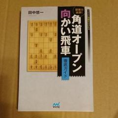"Thumbnail of ""将棋 破壊力抜群!角道オープン向かい飛車徹底ガイド"""