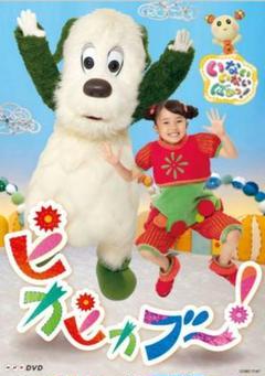 """Thumbnail of """"NHK DVD いないいないばあっ!ピカピカブ~!"""""""
