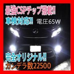 """Thumbnail of """"【新品】H8 H9 H11 H16 2021年 最新 CSPチップ  LED!"""""""