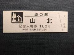 "Thumbnail of ""道の駅きっぷ(ピンク券)山北"""