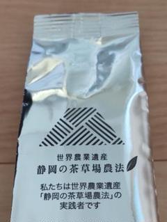"Thumbnail of ""茶葉 ほうじ茶 緑茶"""