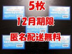 "Thumbnail of ""セントラルスポーツ 全国用 招待券5枚 12月期限 3"""