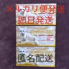 """Thumbnail of """"那須どうぶつ王国チケット(プレミアム割引券)"""""""