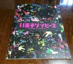 "Thumbnail of ""八王子ゾンビーズ 山下健二郎 パンフレット"""