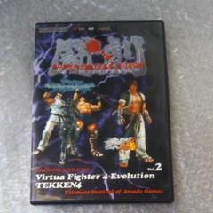 "Thumbnail of ""闘劇 2004SUPERBATTLE vol.2"""