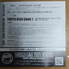 """Thumbnail of """"TOKYO BiSH SHiNE7チケット抽選券"""""""