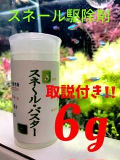 "Thumbnail of ""スネールバスター6g"""