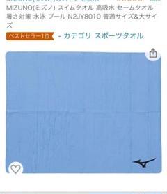 """Thumbnail of """"MIZUNO ミズノ スイムタオル 高吸水 セームタオル ブルー"""""""