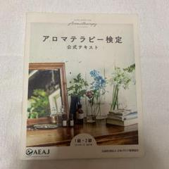 "Thumbnail of ""アロマテラピー検定公式テキスト 1級・2級"""