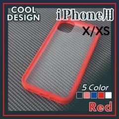 "Thumbnail of ""iPhone X XS ハードケース バンパー レッド /300"""