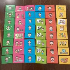 "Thumbnail of ""セイハ英語学院 英語 カード 48枚"""