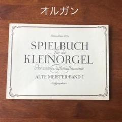 "Thumbnail of ""楽譜 オルガン ペータース社 SPIELBUCH  kLEINORGEL"""