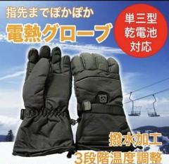 """Thumbnail of """"サムーい冬に この時期だからこそのお買い得品 電熱グローブ 手袋"""""""