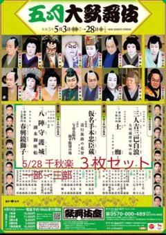 """Thumbnail of """"五月大歌舞伎 3枚"""""""