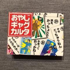 """Thumbnail of """"おやじギャグカルタ 未使用"""""""