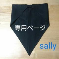 "Thumbnail of ""himari様専用!三角巾 ランチョンマット ハンドメイド 大人 子供"""