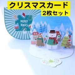 "Thumbnail of ""C)2枚セット 3D クリスマスカード 雪だるま 封筒付き"""