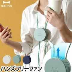 """Thumbnail of """"新品 BRUNO マスクにぴったり 首掛け式 ウェアラブルファン ブルーグリーン"""""""