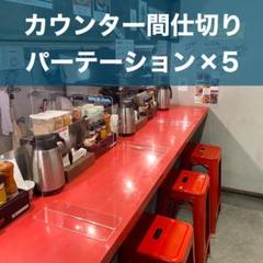 "Thumbnail of ""【飲食店様向き】5枚セット 飛沫感染防止パネル アクリルパーテーション"""