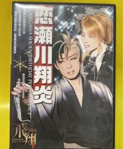 "Thumbnail of ""大衆演劇 劇団飛翔DVD"""