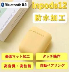 """Thumbnail of """"inpods12 黄色 ワイヤレス Bluetoothイヤホン i12"""""""