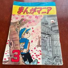 """Thumbnail of """"貝塚ひろし発行、児童漫画研究誌「まんがマニア」"""""""