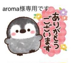 "Thumbnail of ""aroma様専用です"""