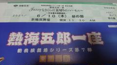 "Thumbnail of ""6月10日 新橋演舞場 熱海五郎一座 Jazzyなさくらは裏切りのハーモニー"""