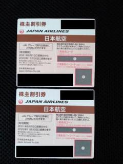 "Thumbnail of ""JAL 割引券 2枚セット"""
