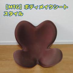 """Thumbnail of """"【MTG】ボディメイクシートスタイル ブラウン"""""""