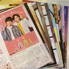 "Thumbnail of ""ポポロ2021年8月号 キンプリ&なにわ男子切り抜き"""