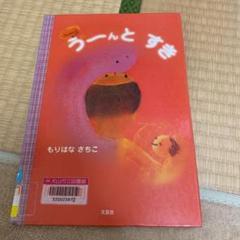 """Thumbnail of """"うーんとすき"""""""