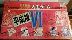 """Thumbnail of """"人生ゲーム 平成版Ⅵ"""""""