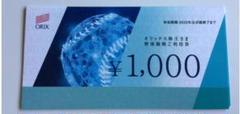 """Thumbnail of """"※最新 オリックス 株主優待券(15,000円分)2022公式戦まで"""""""