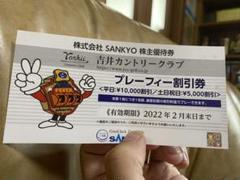 """Thumbnail of """"SANKYO 割引優待券"""""""