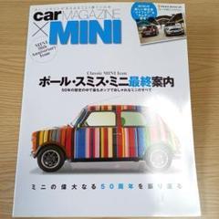 """Thumbnail of """"car MAGAZINE×MINI―カー・マガジンが送るまるごと1冊ミニの本"""""""