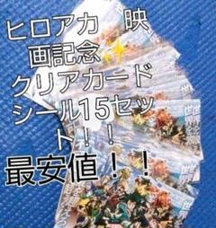 """Thumbnail of """"ヒロアカ"""""""