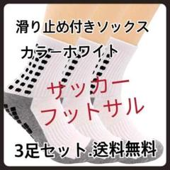 "Thumbnail of ""滑り止め?3足、ホワイト?フットサル、サッカー、スポーツソックス"""