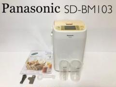 "Thumbnail of ""【美品】Panasonic 1斤タイプホームベーカリー SD-BM103"""