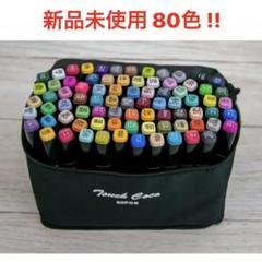 "Thumbnail of ""コピック 80色 新品未使用"""