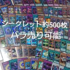 "Thumbnail of ""シークレット まとめ売り"""