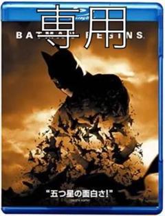 "Thumbnail of ""映画 バットマン ビギンズ('05米) ブルーレイ"""