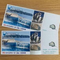 "Thumbnail of ""新江ノ島水族館 ご招待券 2枚セット ペアチケット 有効期間9月30日まで"""