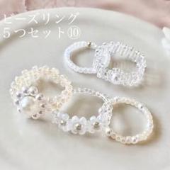 """Thumbnail of """"#10 ビーズリング 韓国 指輪 ビーズアクセサリー ビーズ指輪"""""""