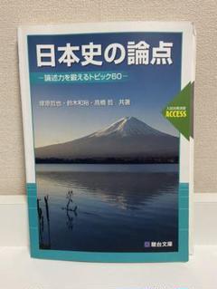 """Thumbnail of """"日本史の論点"""""""