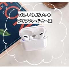 "Thumbnail of ""❁セール❁ airpods pro クリアケース  シンプル ハードケース 透明"""