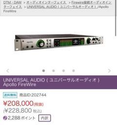 """Thumbnail of """"Universal Audio  Apollo FireWire"""""""