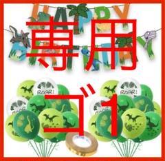 """Thumbnail of """"恐竜 誕生日ガーランド 12inchバルーンセット"""""""