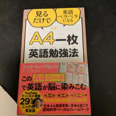 英語 法 勉強 一 a4 枚